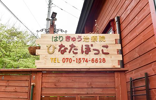 ねの澤公園前鍼灸院 ひなたぼっこ